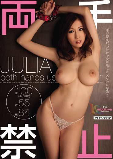 Both Hands Forbidden