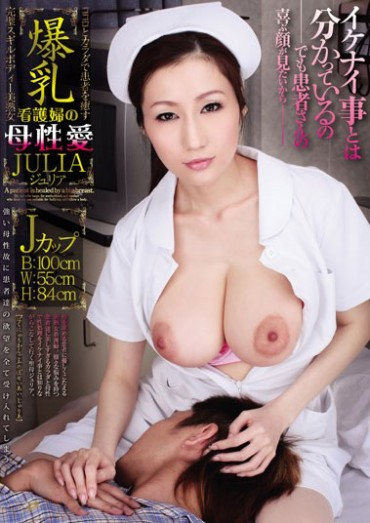 Japan JULIA – Busty Nurse Maternal Love