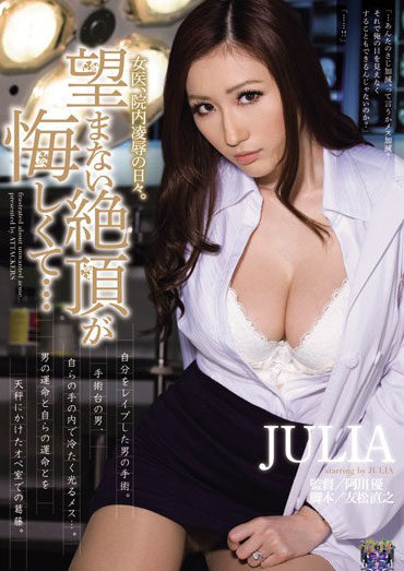 Female Doctor's Days of Torture & Rape – The Shameful Climaxes I Never Wished For… Julia
