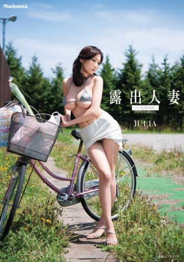 Japan Julia – Wife Exposed