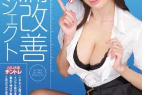 Japan Julia – Premature Ejaculation Improvement Project